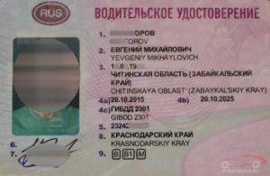 Где в свао можно заменить водительское удостоверение