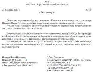 Номер приказа о переводе в обособленное подразделение