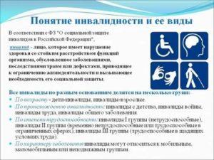 Что значит инвалид по общему заболеванию