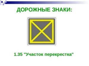 Знаком 1 35 участок перекрестка