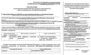 Какие документы нужны на подачу уведомление в фмс для рвп