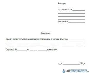 Заявление на стипендию