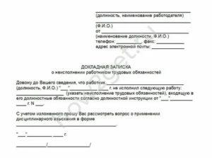 Рапорт на сотрудника за невыполнение должностных обязанностей образец