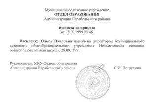 Выписка из приказа о назначении заведующего кабинетом