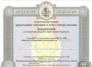 Лицензия на продажу табака цена