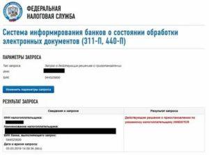 Проверка блокировок на сайте налоговой