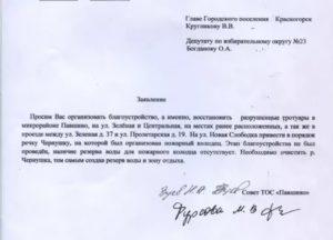 Как написать письмо главе администрации района по ремонту здания кцсон образец