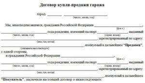 Договор купли продажи гаража распечатать бланк 2019