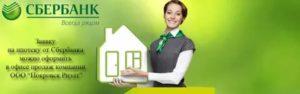 Как прийти в сбербанк и узнать про ипотеку