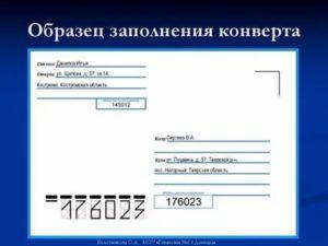 Правила оформления конверта почтового