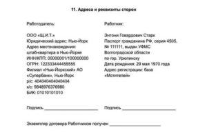 Как подписывать трудовой договор реквизиты и подписи сторон