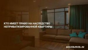 Неприватизированная квартира после смерти квартиросъемщика