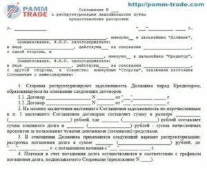 Соглашение о добровольном исполнении обязательств по исполнительному листу