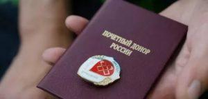 Льготы донорам крови кемеровской области 2019