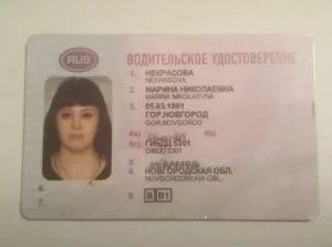 Нашла водительское удостоверение как вернуть