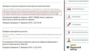 Как проверить машину на различные запреты аресты