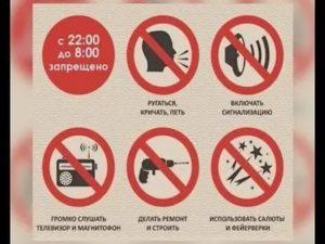 Ограничение шума в выходные дни