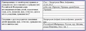 Анкета на гражданство рф бланк 2019