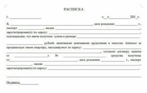 Расписка о предоплате за квартиру образец