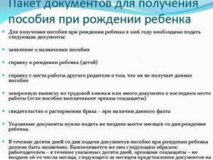 Перечень документов для оформления единовременного пособия