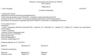 Приказ о создании комиссии по списанию спецодежды форма