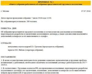 Образец протокола трудового коллектива