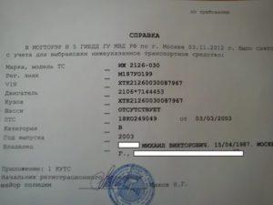 Как получить сертификат об утилизации автомобиля