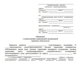 Заявление в ук о расшифровке начислений