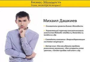 Бизнес молодость развод лохов
