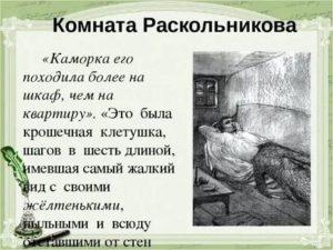 Преступление наказание описание комнаты раскольникова