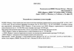 Заявление в налоговую на отмену штрафа