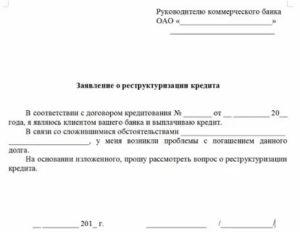 Заявление на реструктуризацию почта банк