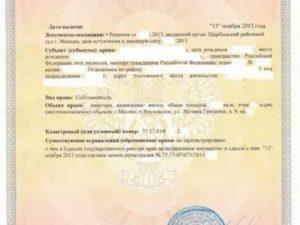 Как выглядит документ на квартиру права собственности
