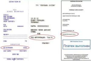 Сбербанк справка по операции код авторизации