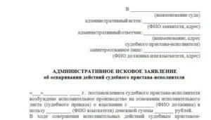 Образец административного искового заявления на действия судебного пристава