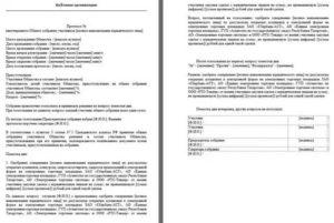 Решения об одобрении сделки с заинтересованностью образец