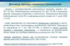 Гражданский кодекс по аренде нежилых помещений