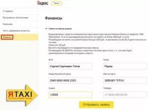 Как перевести деньги с яндекс такси на карту сбербанка