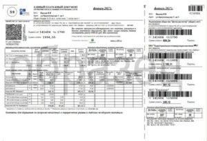 Сроки оплаты счетов жку в москве