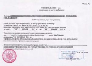 Образец временной регистрации в москве для граждан рф 2019 фото