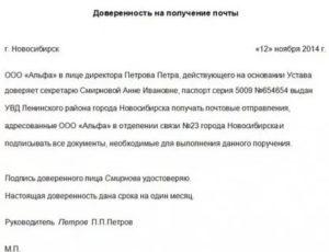 Доверенность почта россии от юридического лица образец