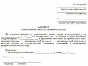 Какие документы нужны для декрета в женскую консультацию