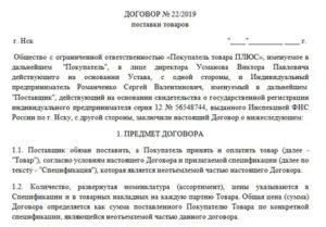 Договор на поставку материалов 2019