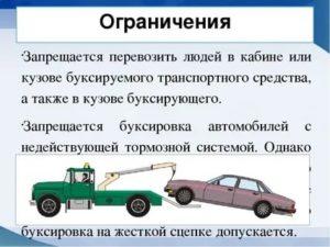 Правила буксировки автомобиля на жесткой сцепке пдд
