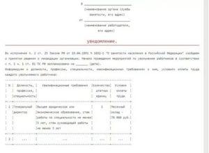 Документы при сокращении работника в центр занятости