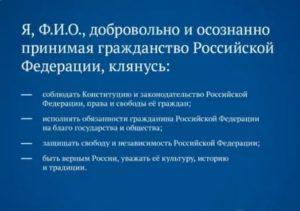 Как принимают присягу при получении гражданства рф москва