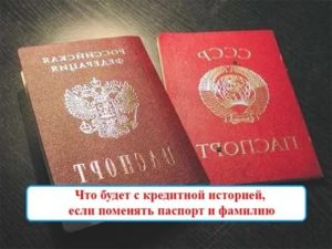 Дадут ли кредит при смене паспорта