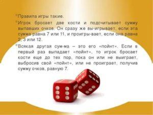 Правила игры в тысячу кубиками игральными