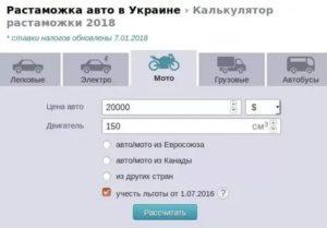 Калькулятор растаможки авто в россии из белоруссии