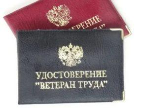 Как получить ветерана труда красноярского края женщине